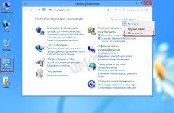 Панель управления в Windows XP, 7 и 8