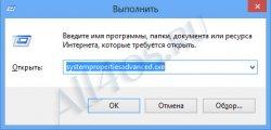 Отключение анимации стартового экрана Windows 8