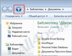 Как добавить кнопку «Вверх» в проводнике Windows 7