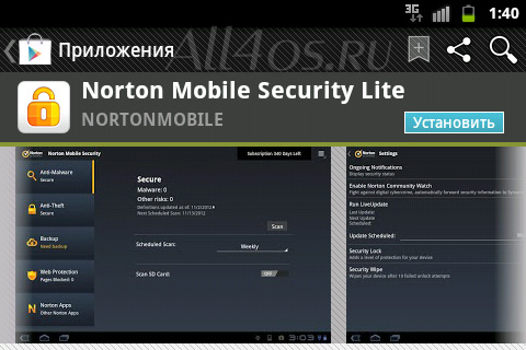 Norton Mobile Security Lite Андроид
