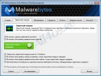Malwarebytes Anti-Malware - ��������� ��� ����������� �������