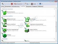 SiSoftware Sandra Lite - программа для сбора информации о компьютере