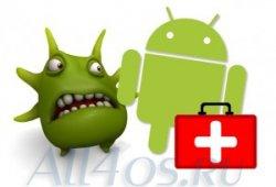 Как защитить Android смартфон от вирусов