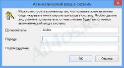 Как отключить пароль при входе в Windows 8