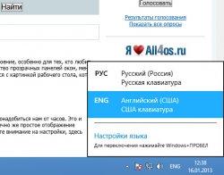 Настройка языковой панели Windows 8