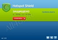 Hotspot Shield - программа для защиты Wi-Fi подключений
