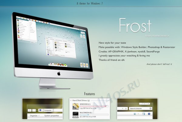 Frost Aero - �������� ������� ���� ��� Windows 7