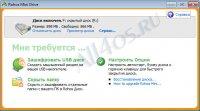 Rohos Mini Drive - программа для установки пароля на флешку
