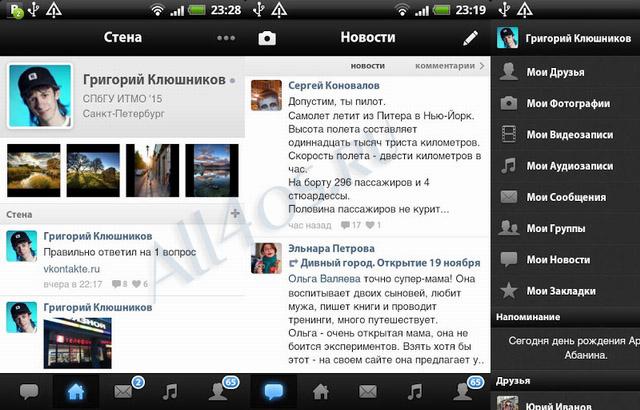 вконтакте для андроид бесплатно - фото 8
