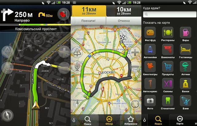 Скачать Навигатор Андроид