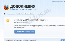 ProCon Latte - родительский контроль для Mozilla Firefox