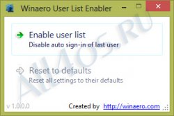 Отключение автоматического входа последнего пользователя в Windows 8