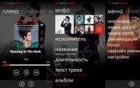 VK Media Player - приложение для прослушивания музыки ВКонтакте
