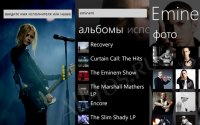Meridian Mobile - медиаплеер для ВКонтакте