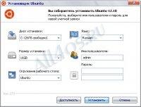 Wubi - программа для запуска Linux на Windows