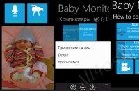 Baby Monitor - ���������� �����-���� �� Windows Phone