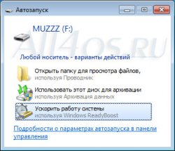 ��������� ������������������ Windows 7 � ������� ReadyBoost