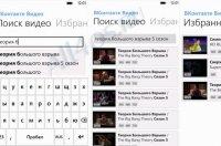 ВК Видео free - приложение для поиска и просмотра видео ВКонтакте