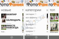 PhotoFunia - фоторедактор для Windows Phone 7