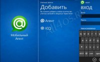 Mail Агент и ICQ для Windows Phone