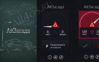 АйЗасада - приложение для водителей на Windows Phone