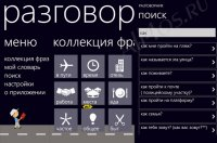Разговорник - приложение словаря для Windows Phone