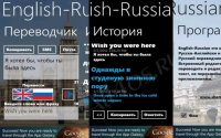 English-Russian - англо-русский переводчик для Windows Phone