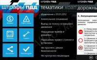 Штрафы ПДД для Windows Phone