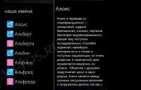 Наши имена - толкование имен для Windows Phone