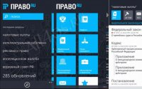Право.ru - справочная система Право.ru для Windows Phone