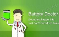 Приложение для Android продлит срок службы аккумулятора