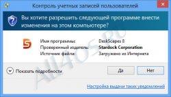 Отключение контроля учетных записей (UAC) Windows 8, полное и для определенных программ