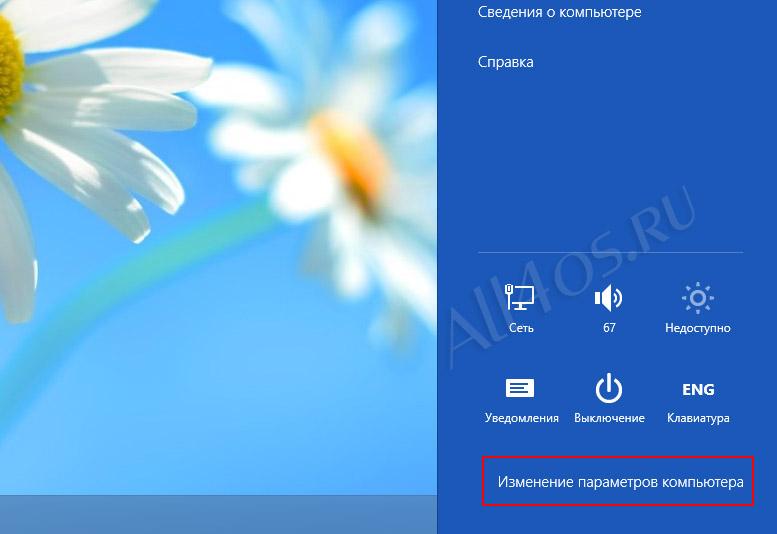 скачать боковую панель для Windows 8 - фото 11