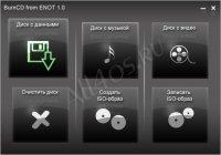BurnCD from ENOT - бесплатная программа для записи дисков (CD, DVD, Blu-ray)