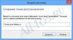Восстановление системы Windows 8