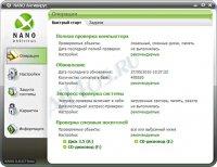 NANO Антивирус - бесплатный антивирус для ПК