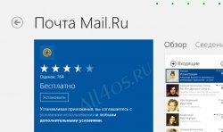 Приложение почты от Mail.ru для Windows 8