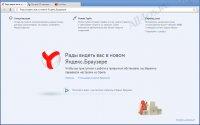 Яндекс.Браузер - бесплатный браузер от компании Яндекс