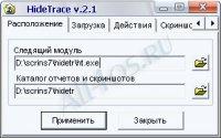 Hide Trace - программа для слежения за пользователями