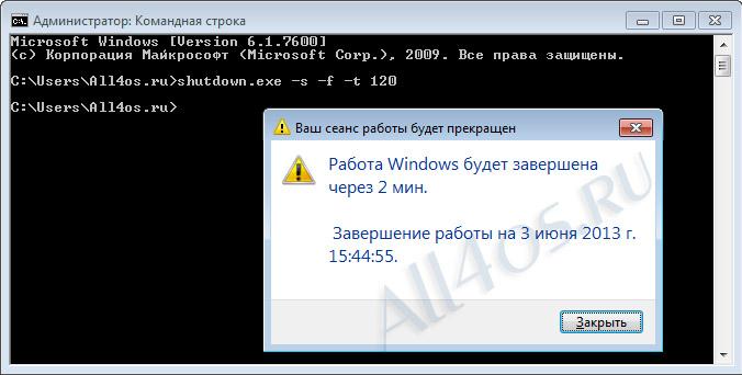 Запрограммированное выключение компьютера