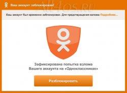 Взломали страницу Одноклассники, что делать?