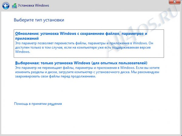 Что нового в Windows 8.1