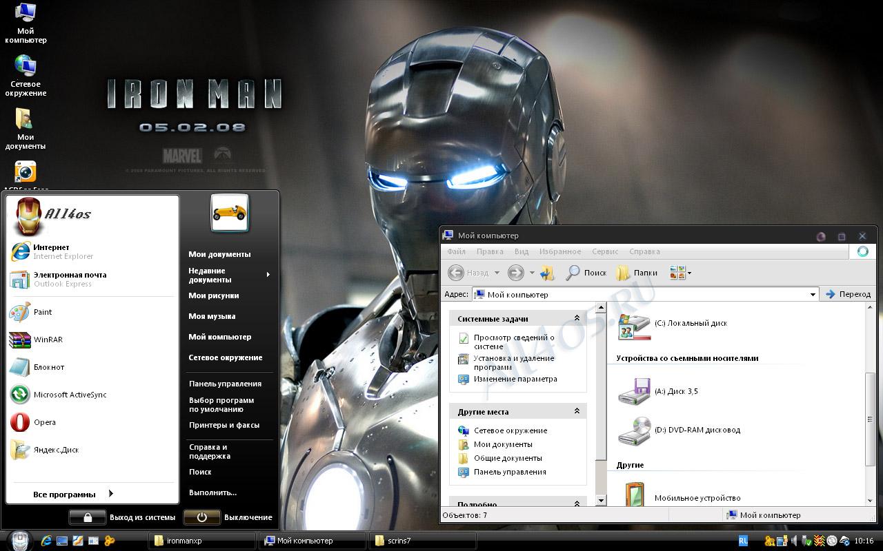 Скачать оформленья окон и кнопок xp windows