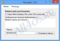 FSLocker - программа для защиты файлов паролем
