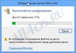 Включение BitLocker шифрования в Windows 8