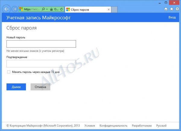 Сброс пароля в Windows 8