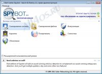 Spybot Search&Destroy - программа для поиска вирусов-шпионов