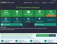 AVG Anti-Virus Free Edition - бесплатная версия антивируса AVG
