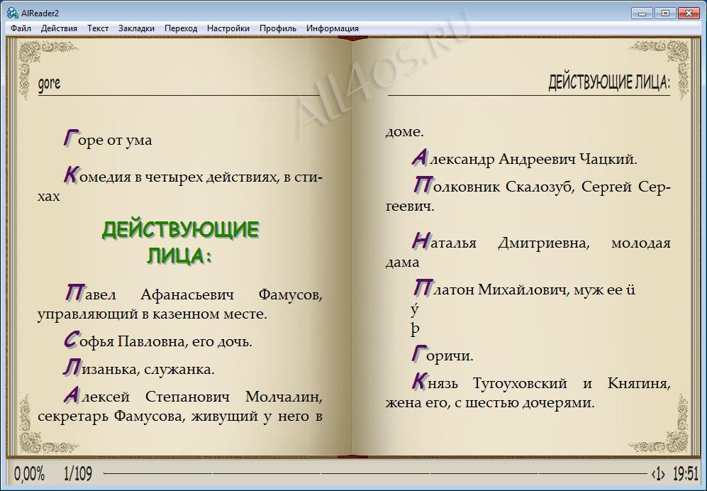 Для в формате doc документа чтения программу