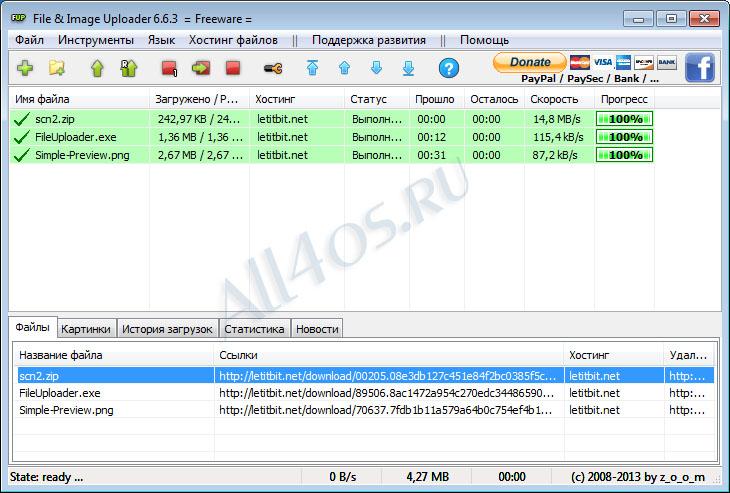 программа для загрузки файлов
